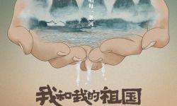 电影《我和我的祖国》徐峥执导短片杀青 11天完成拍摄