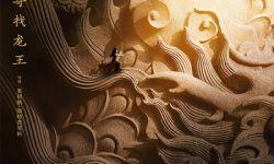 电影《龙牌之谜》定档8.16 成龙施瓦辛格上演巅峰对决