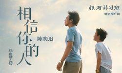 电影《银河补习班》发新版推广曲 陈奕迅热血献唱