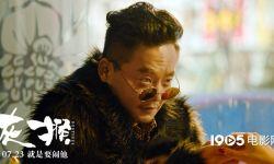 电影《灰猴》今日上映 四大看点揭秘暑期档最闹黑马!
