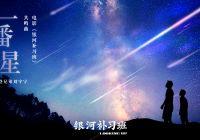 刘宇宁献唱《银河补习班》共鸣曲《一番星》