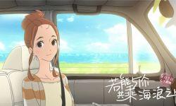 上影节最佳动画《若能与你共乘海浪之上》定档8.7