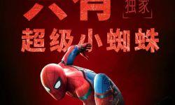动画电影《蜘蛛侠:平行宇宙》独家上线优酷