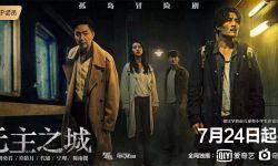 电影《无主之城》开播杜淳携手刘奕君开启荒岛求生模式