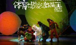 《体育场的流浪猫王》成儿童剧黑马,惊艳亮相一票难求