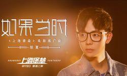 一段开不了口的遗憾暗恋 胡夏献声《上海堡垒》推广曲