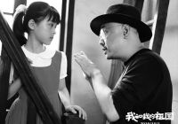 電影《我和我的祖國》曝預告 中國電影夢之隊國慶獻禮