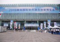 2019青岛国际软件融合创新博览会 聚焦科幻大发3分彩官方-3分时时彩《了不起的东戈》