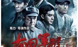 电影《古田军号》广州站吹响号角 胡兵表演自然获赞