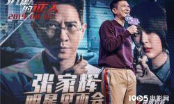 电影《沉默的证人》张家辉化身法医 盛赞杨紫任贤齐