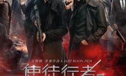 电影 《使徒行者2:谍影行动》曝终极海报