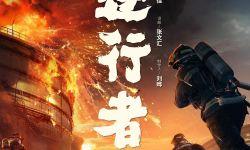 歌唱家雷佳献声电影《烈火英雄》主题曲