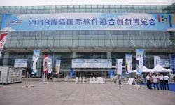 2019青岛国际软件融合创新博览会 聚焦科幻电影《了不起的东戈》