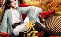 电影《妖宴长安》定档8月3日 人气偶像赵品霖首次担纲男主