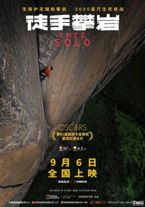 一分快三二不同号《徒手攀岩》海报