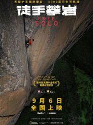 奧斯卡最佳紀錄片《徒手攀巖》中國內地定檔9月6日