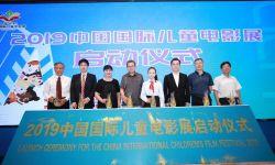 点燃千千万万少年儿童的电影梦想——2019中国国际儿童电影展启动