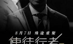 虎牙直播星娱乐《使徒行者2》专访 文伟鸿、影帝张家辉空降直播间!