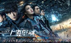 定档8月9日!科幻战争电影《上海堡垒》曝海报