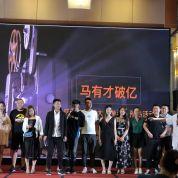甘肅飛天影業出品電影《大險參手》預熱活動北京舉行