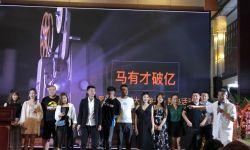 """电影《大险参手》预热活动北京举行  主演""""马有才""""""""火力""""破亿"""