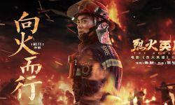 杜江献唱《烈火英雄》礼赞曲 含泪敬礼《向火而行》消防员