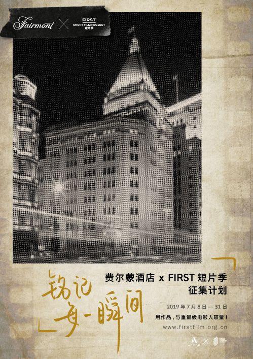 費爾蒙酒店×FIRST短片季 征集計劃海報