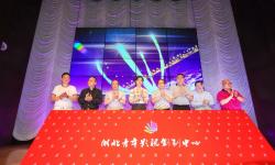 湖北青年影视创制中心揭牌