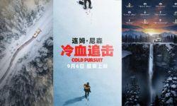 连姆·尼森主演电影《冷血追击》曝三张艺术海报