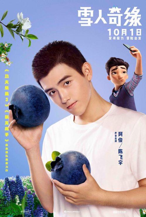 《雪人奇缘》陈飞宇配音海报