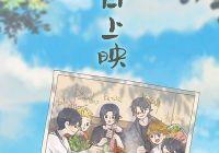 《全职高手之巅峰荣耀》8月16日正式开启全国公映