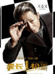 """《最长一枪》曝""""棋局""""版角色海报,王志文领衔戏骨天团全员入局"""