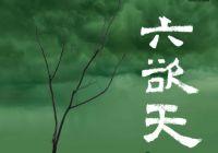 祖峰自导自演彩神8ios官方-彩神8ios下载《六欲天》发布新版海报  即将上映