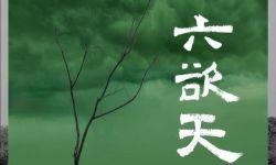 祖峰自导自演电影《六欲天》发布新版海报  即将上映