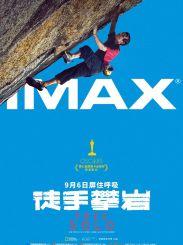 超强视觉震撼!《徒手攀岩》曝IMAX&中国巨幕版海报