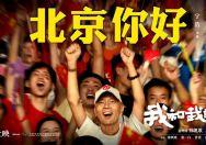 """一分快三二不同号《我和我的祖国》发布""""北京你好""""故事预告片"""
