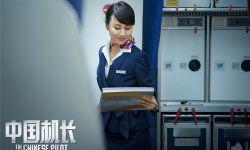袁泉新片变身乘务长,《中国机长》展现民航精神