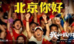 """电影《我和我的祖国》发布""""北京你好""""故事预告片"""