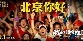 """大发红黑大战《我和我的祖国》发布""""北京你好""""故事预告片"""