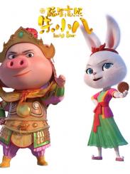国产动画《福星高照朱小八》曝角色海报