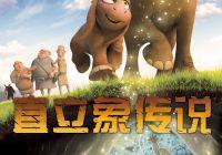 中新联合打造奇幻冒险动画佳作《直立象传说》