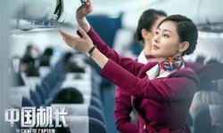 《中国机长》张天爱接受专业训练,致敬原型乘务员