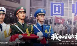 电影《我和我的祖国》再现1997香港回归