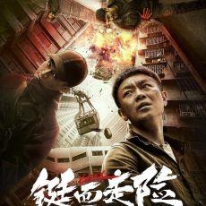 聚焦山城迷案,曹保平监制《铤而走险》8月30日公映