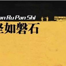 张艺谋新片《坚如磐石》已杀青