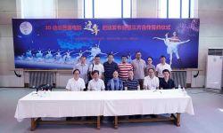 让芭蕾艺术走近百姓生活!中国首部3D动漫芭蕾电影《过年》正式启动