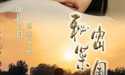 最佳外国语故事片《秘密菜园》国内院线首映