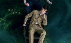 陈立农&李现双男主,奇幻电影《春江花月夜》正式杀青