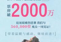 一次女性电影的乘风逆袭,《送我上青云》破2000万