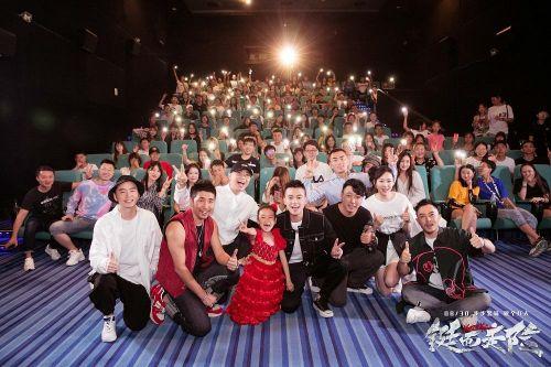 电影《铤而走险》主创齐聚北京